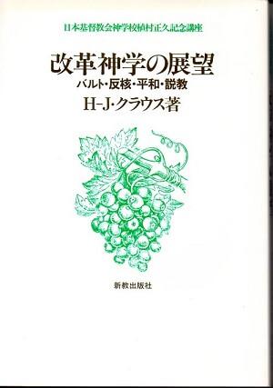 改革神学の展望 バルト・反核・平和・説教 (日本基督教会神学校植村正久記念講座)