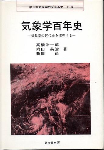 気象学百年史 気象学の近代史を探究する (第2期 気象学のプロムナード 5)