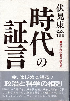 時代の証言 原子科学者の昭和史