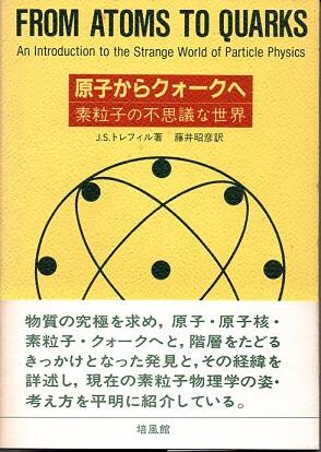 原子からクォークへ 素粒子の不思議な世界