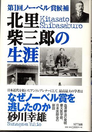 第1回ノーベル賞候補 北里柴三郎の生涯