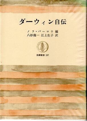 ダーウィン自伝 (筑摩叢書 197)