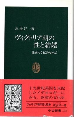 ヴィクトリア朝の性と結婚 性をめぐる26の神話 (中公新書 1355)