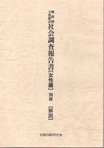 戦間期主要都市 社会調査報告書 [女性編] 別冊【解説】