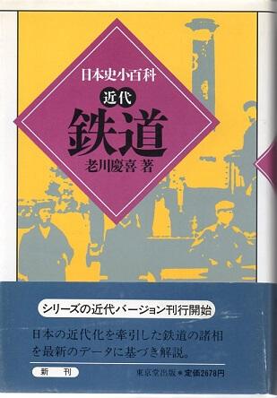 日本史小百科 近代 鉄道