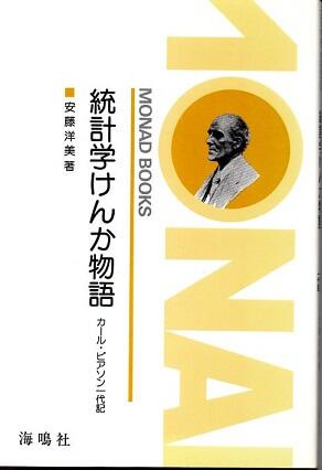統計学けんか物語 カール・ピアソン一代記 (モナド・ブックス 57)