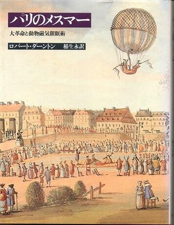 パリのメスマー 大革命と動物磁気催眠術