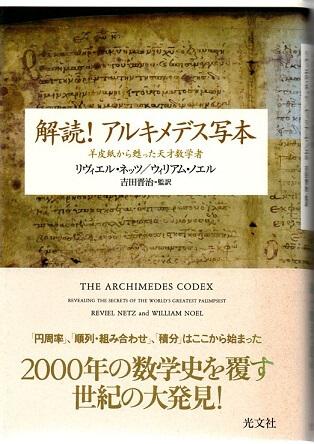 解読!アルキメデス写本 羊皮紙から甦った天才数学者