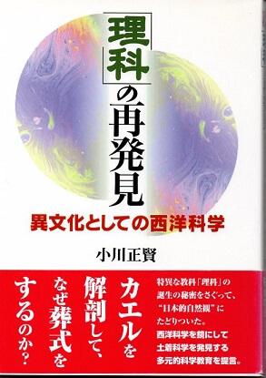 「理科」の再発見 異文化としての西洋科学 (人間選書 222)