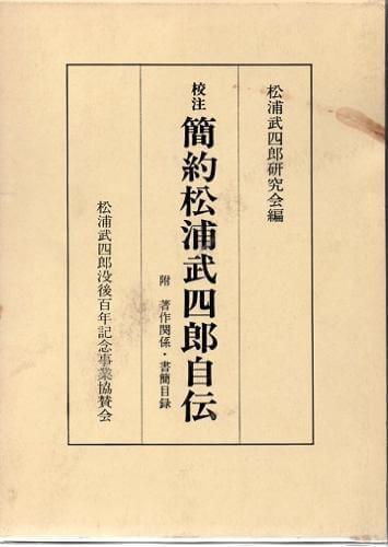 校注簡約松浦武四郎自伝 附著作関係・書簡目録