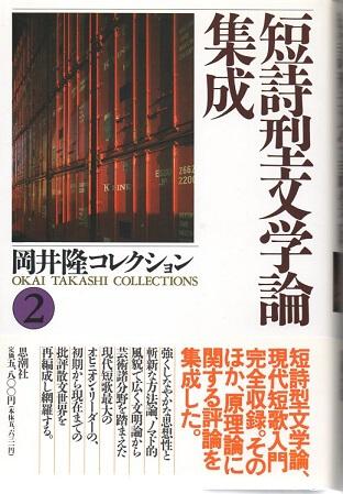 岡井隆コレクション 2 短詩型文学論集成