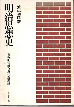 明治思想史 儒教的伝統と近代認識論
