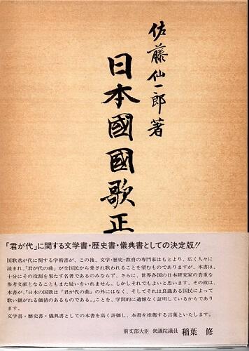 日本国国歌正説