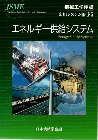 機械工学便覧 応用システム編 γ5 エネルギー供給システム