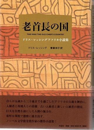 老首長の国 ドリス・レッシング アフリカ小説集