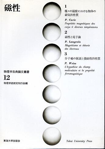 物理学古典論文叢書 12 磁性