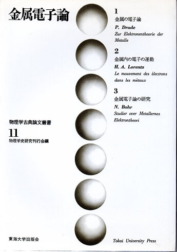 物理学古典論文叢書 11 金属電子論