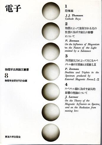 物理学古典論文叢書 8 電子