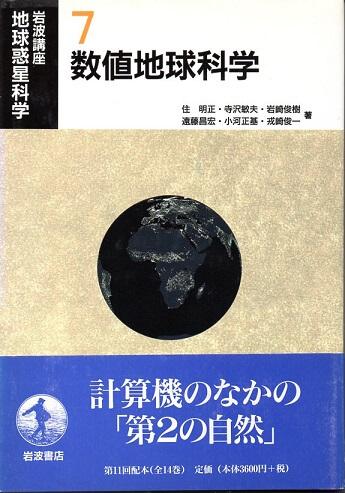 岩波講座 地球惑星科学 7 数値地球科学