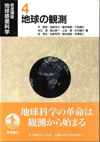 岩波講座 地球惑星科学 4 地球の観測