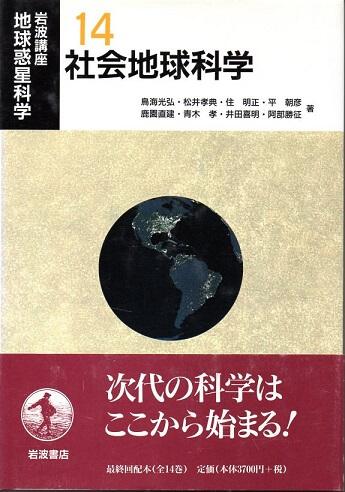 岩波講座 地球惑星科学 14 社会地球科学