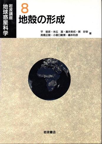 岩波講座 地球惑星科学 8 地殻の形成