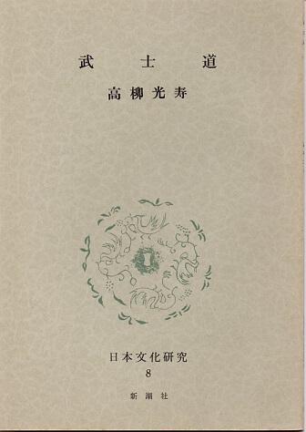 武士道 (日本文化研究 8E)