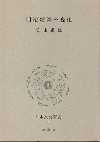 明治精神の変化 (日本文化研究 8C)