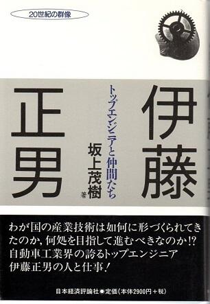 伊藤正男 トップエンジニアと仲間たち (20世紀の群像シリーズ)