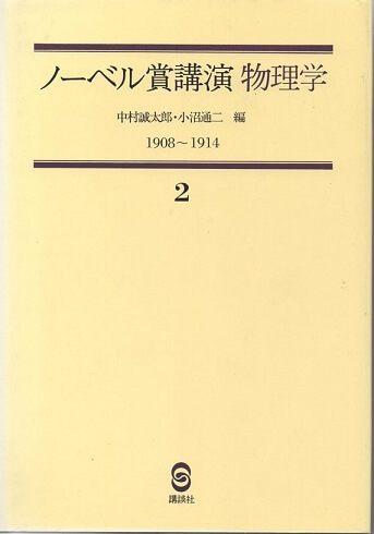 ノーベル賞講演 物理学 2 1908~1914