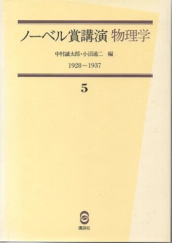ノーベル賞講演 物理学 5 1928~1937
