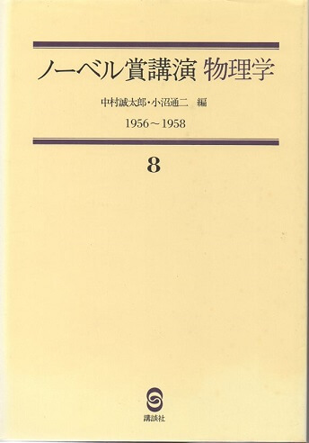 ノーベル賞講演 物理学 8 1956~1958