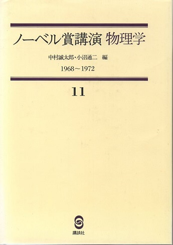 ノーベル賞講演 物理学 11 1968~1972