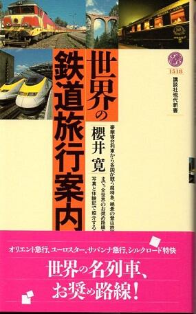 世界の鉄道旅行案内 (講談社現代新書 1518)