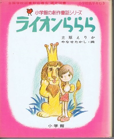 ライオンららら (小学館の創作童話シリーズ18) ※状態はよくありません