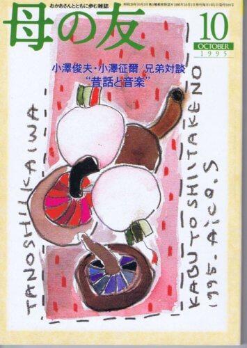 母の友 1995年10月号 509号 小澤俊夫・征爾/兄弟対談・昔話と音楽 未知の国トルクメニスタン