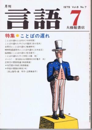 月刊 言語 1979年 Vol.8 No.7 特集・ことばの遅れ