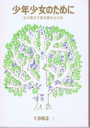 岩波書店 児童図書総合目録 少年少女のために 1982年-1