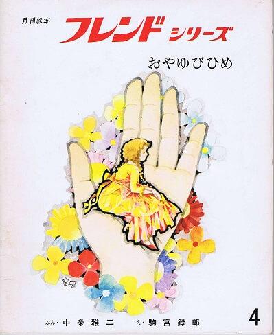 おやゆびひめ 月刊絵本 フレンドシリーズ 第4巻第1号(1976年4月号)