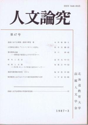 人文論究 第47号 1987年3月
