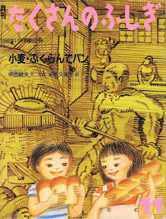 小麦 ふくらんでパン たくさんのふしぎ 通巻92号 (1992年11月号)