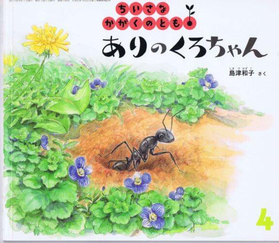 ありのくろちゃん ちいさなかがくのとも 通巻109号 (2011年4月号)