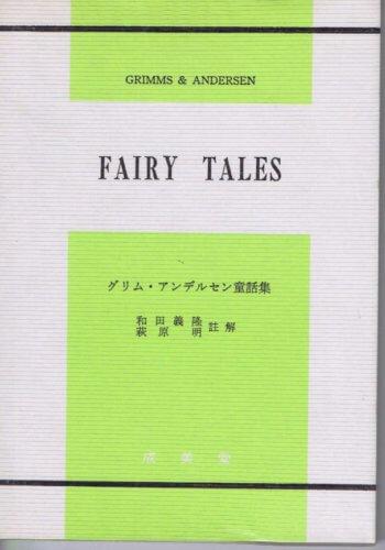 グリム・アンデルセン童話集 FAIRY TALES (SEIBIDO