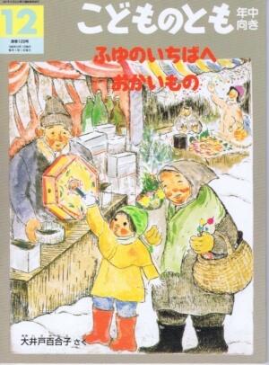 ふゆのいちばへおかいもの こどものとも年中向き 通巻129号(1996年12月号)※折り込みふろくあり
