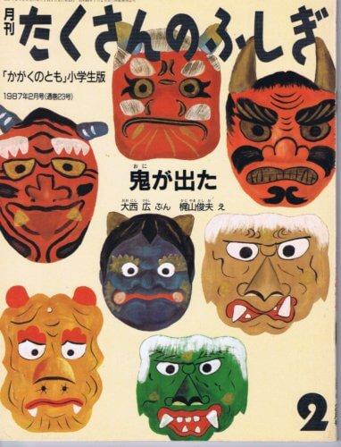 鬼が出た たくさんのふしぎ 通巻23号 (1987年2月号)