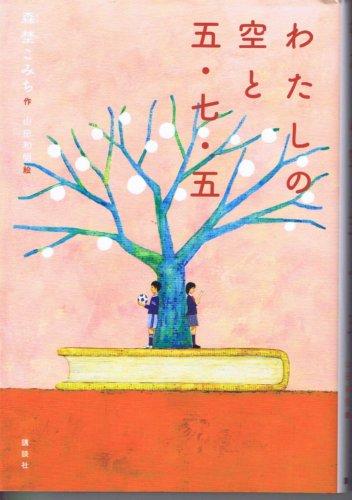 私の空と五・七・五 (文学の扉)