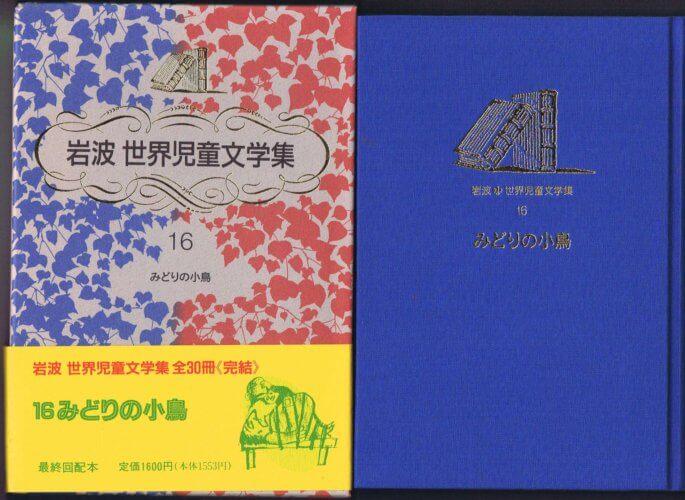 みどりの小鳥 (岩波 世界児童文学集16)