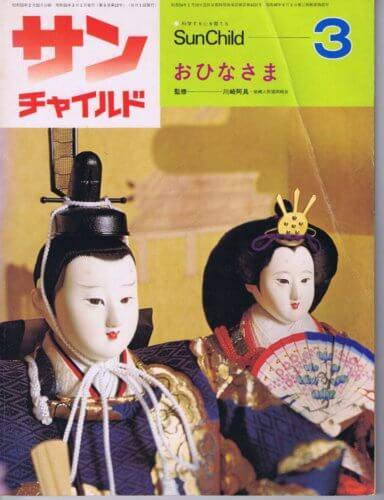 サンチャイルド3 特集:おひなさま (1980年3月号 第9巻第12号)