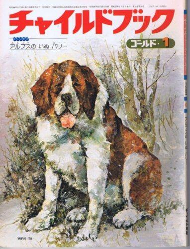 チャイルドブックゴールド1 特集:アルプスのいぬ バリー(1982年1月号 第18巻第10号)