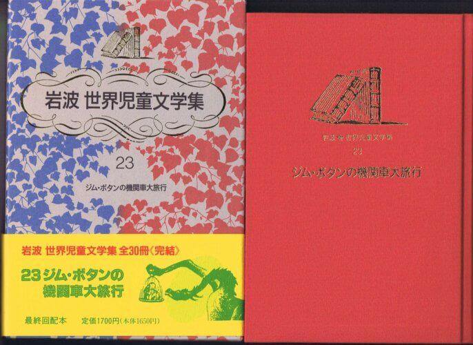 ジム・ボタンの機関車大旅行 (岩波 世界児童文学集23)